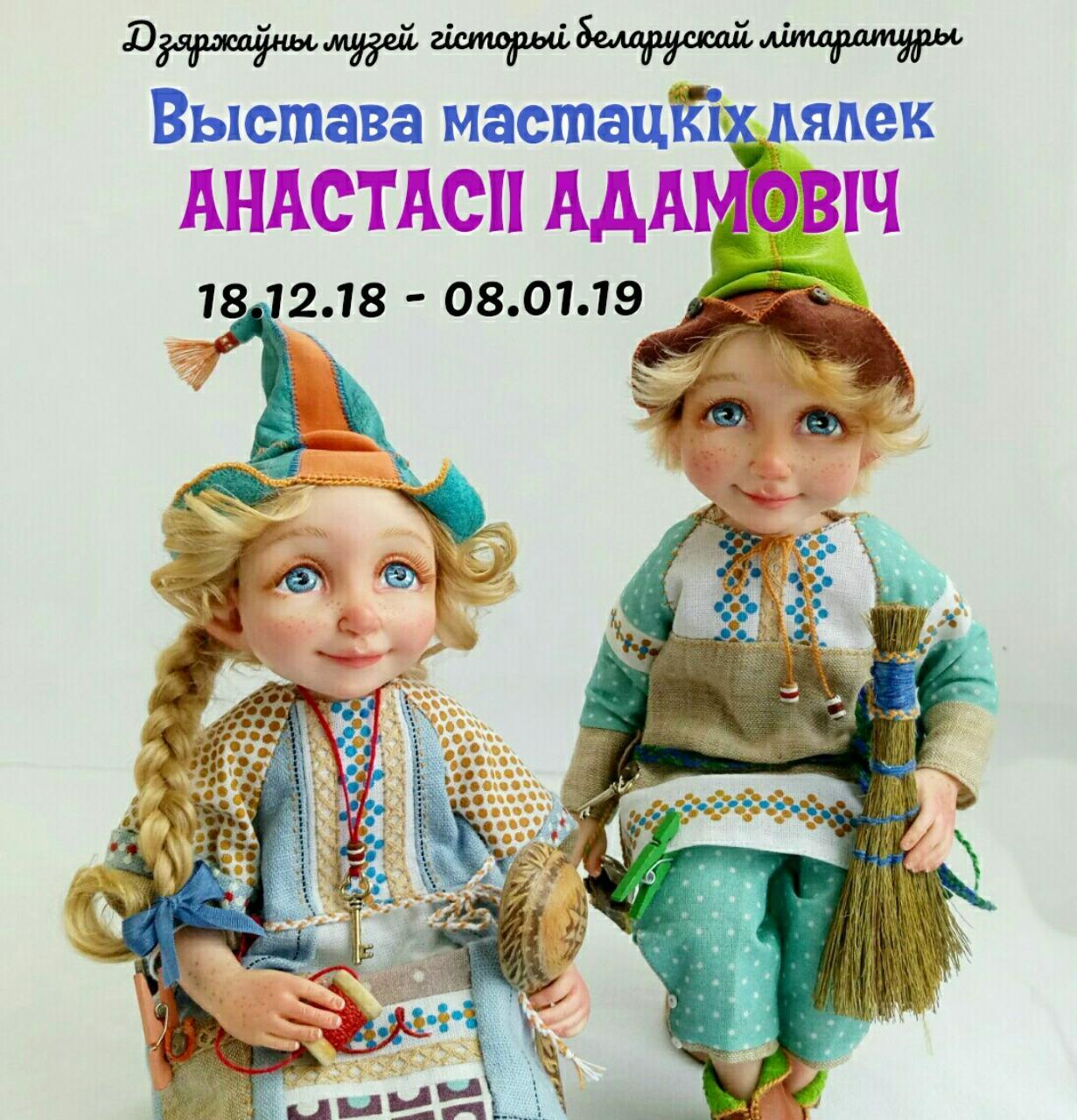 Мая выстава ў Музеі Гісторыі Беларускай Літаратуры